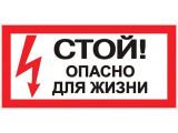 Знак безопасности/Предупреждающий знак