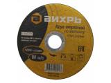Отрезной абразивный и шлифовальный диск