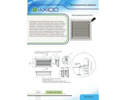 Решетка регулируемая с клапаном RG-R 200х200